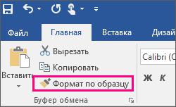 """Кнопка """"Формат по образцу"""" на вкладке """"Главная"""" в Word"""