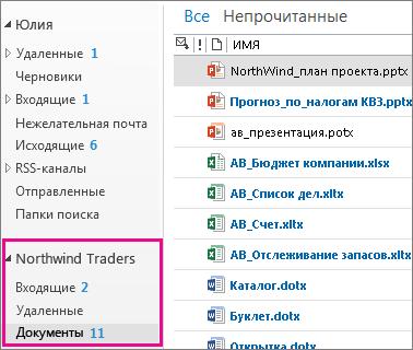 Почтовый ящик сайта в Outlook