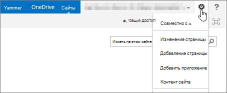"""Кнопка """"Параметры"""" в SharePoint2013 с раскрывающимся меню"""