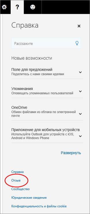 """Чтобы отправить замечание или предложение в Outlook в Интернете, щелкните """"Справка""""> """"Отзыв""""."""