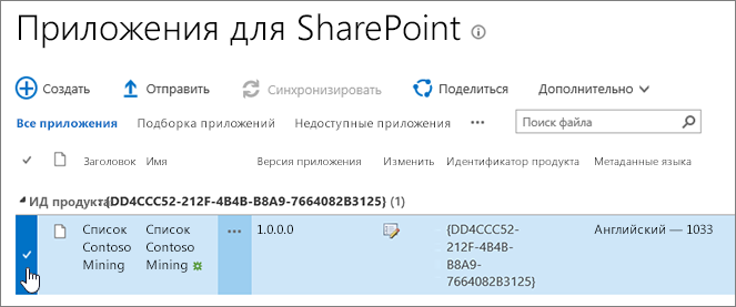 """Каталог приложений """"Приложения для SharePoint"""" с выбранным приложением"""