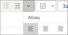 Выравнивание по левому краю в OneNote для Windows10