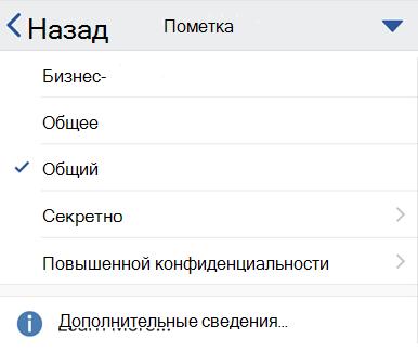 Меню «чувствительность» в iOS с отображаемыми метками о конфиденциальности