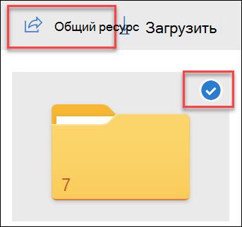 """Изображение папки в OneDrive и параметр """"поделиться""""."""