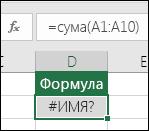 Ошибка #ИМЯ? выводится, если в имени функции есть опечатка