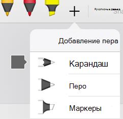 Коллекция перьев в Office для iPad и iPhone включает текстуру карандаша