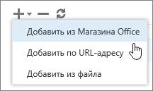 """Снимок экрана: команды, доступные на панели инструментов """"Управление надстройками"""", в том числе """"Добавить"""", """"Удалить"""" и """"Обновить"""". Отображаются параметры команды """"Добавить"""": """"Добавить из Магазина Office"""", """"Добавить с URL-адреса"""" и """"Добавить из файла""""."""