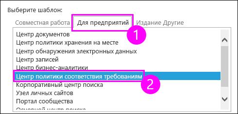 "Шаблоны семейства веб-сайтов на вкладке ""Корпоративные"""