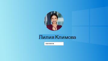 Изображение страницы со входом в Windows