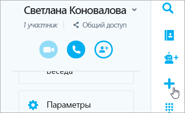 Снимок экрана кнопки «разговор»