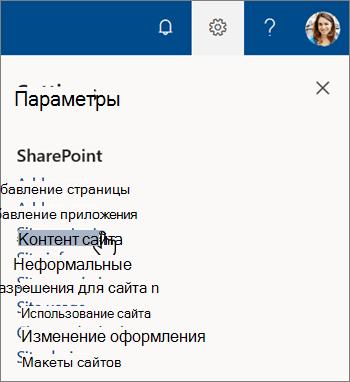 """Меню """"Параметры"""" в SharePoint с выделенным пунктом """"содержимое сайта"""""""