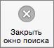 Кнопка ''Закрыть поиск''