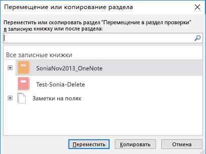 Диалоговое окно OneNote для Windows 2016 для перемещения или копирования раздела