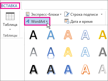 """Коллекция WordArt на вкладке """"Вставка"""""""