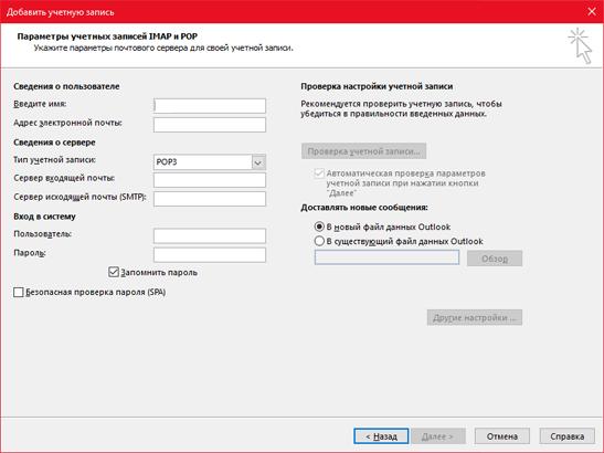 Укажите сведения о сервере POP или IMAP