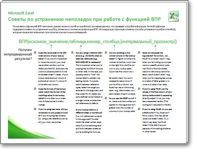 Эскиз справочника по устранению неполадок с функцией ВПР