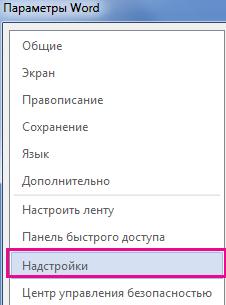 """В меню """"Параметры"""" выберите команду """"Надстройки""""."""