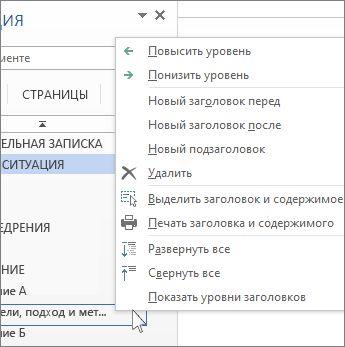 Параметры контекстного меню для заголовков в области навигации