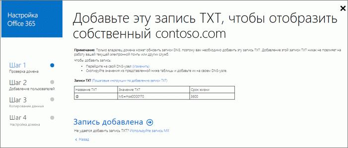 Добавление записи TXT для подтверждения права собственности на домен.