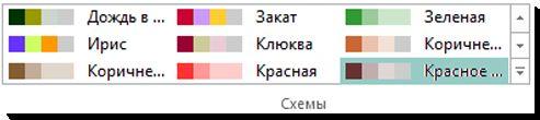 Коллекция цветовых схем