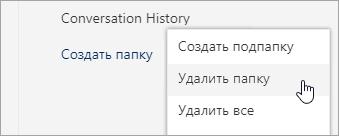 """Скриншот экрана опции меню """"Удалить папку"""""""