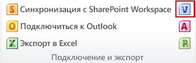 """Кнопка """"Создать схему Visio"""" в группе """"Подключение и экспорт"""" на вкладке """"Список"""""""