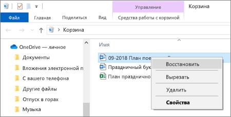 Щелкните правой кнопкой мыши в контекстном меню, чтобы восстановить удаленный файл из корзины.