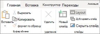 "Кнопка ""макет"" на ленте вкладки ""Главная"" в PowerPoint Online."