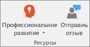 """Группа """"Ресурсы"""" на вкладке """"Записная книжка для занятий""""."""