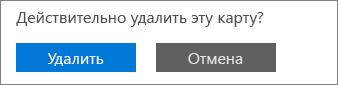 """Снимок экрана с кнопками """"Удалить"""" и """"Отмена"""""""