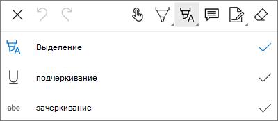 "Меню ""Пометка исправлений"" в OneDrive для Android PDF"