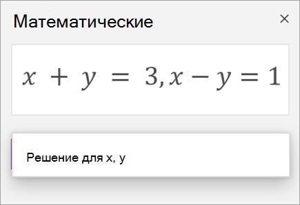 Системное уравнение, написанное с помощью запятыми