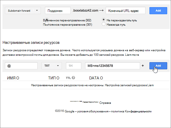 Google-Domains-BP-Verify-1-2
