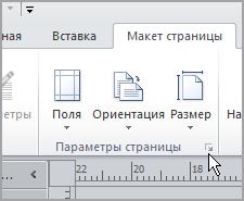 """Кнопка вызова диалогового окна """"Параметры страницы"""""""