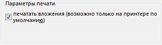"""Параметры печати в диалоговом окне """"Печать"""""""