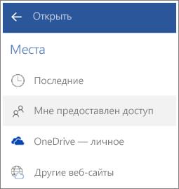 Снимок экрана: открытие файлов, которыми с вами поделились (Android)