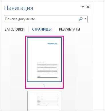 Эскизы страниц в области навигации