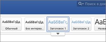 Снимок экрана: параметры стиля заголовка
