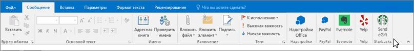 """Снимок экрана: лента Outlook с фокусом на вкладке """"Сообщение"""", где указатель наведен на надстройки с левой стороны. В этом примере указаны надстройки Office, PayPal, Evernote, Yelp и Starbucks."""