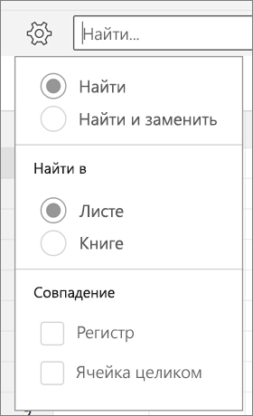 """Параметры """"Найти"""", """"Найти и заменить"""", """"Лист"""", """"Книга"""", """"Регистр"""" и """"Ячейка целиком"""" для поиска в Excel для Android."""