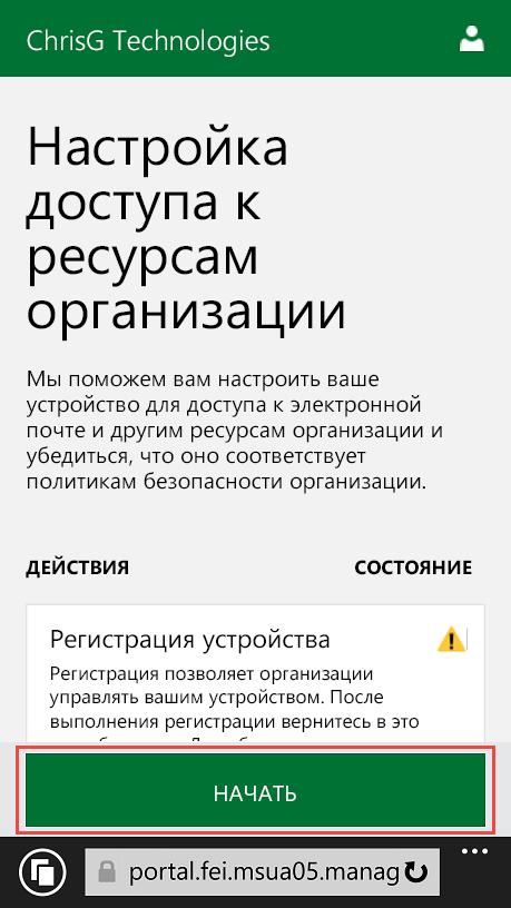 MDM_WindowsPhone_2_BeginSetup