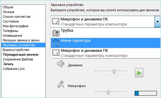 Снимок экрана: настройка звуковых устройств