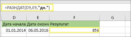 "=РАЗНДАТ(D9;E9;""d"") и результат: 856"