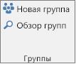 """Кнопки """"Новая группа"""" и """"Обзор групп"""" на ленте"""