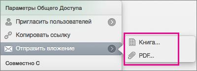 Отправка электронной таблицы в виде книги Excel или PDF-файла