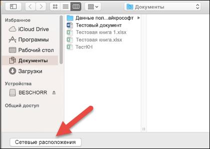 """Меню ''Открытие файла'' в представлении """"На компьютере Mac"""""""