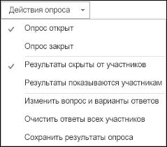 Снимок экрана: действия опроса