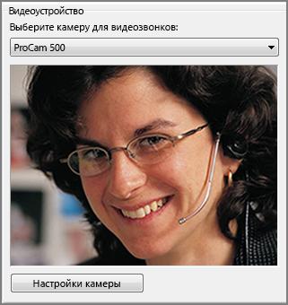 Снимок экрана параметров видео