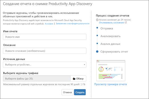 В Office 365 ЦС, выберите Поиск > создать новый отчет