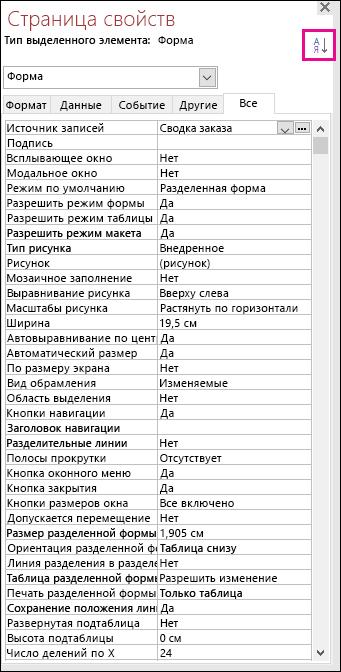 Снимок экрана: страница свойств Access без сортировки